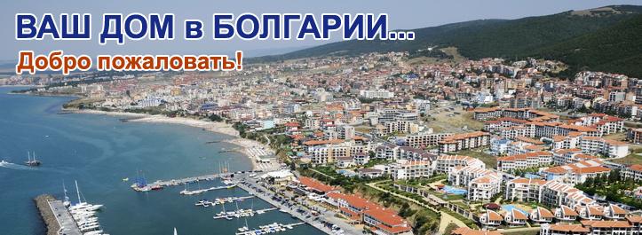 Недвижимост в Болгарии